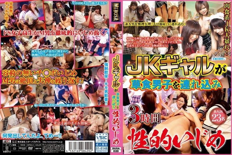 桐島レイカの無料動画 JKギャルが草食男子を連れ込み性的いじめ