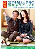 まだまだイケる!!定年を迎えた夫婦の性生活マニュアル 小笠原ひろし/よしえ夫妻の場合 ダウンロード