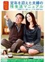まだまだイケる!!定年を迎えた夫婦の性生活マニュアル 小笠原ひろし/よしえ夫妻の場合