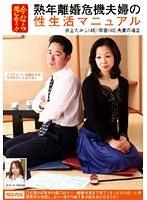 今なら間に合う!!熟年離婚危機夫婦の性生活マニュアル 井上たかし/京香夫妻の場合 ダウンロード