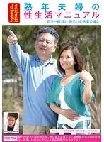 まだまだイケる!!熟年夫婦の性生活マニュアル 四季一郎/彩乃夫妻の場合