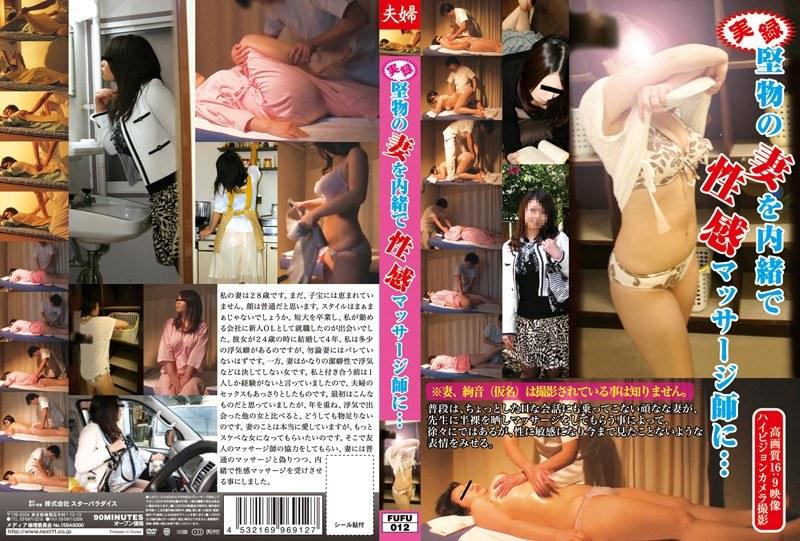 人妻の寝取られ無料熟女動画像。実録 堅物の妻を内緒で性感マッサージ師に…