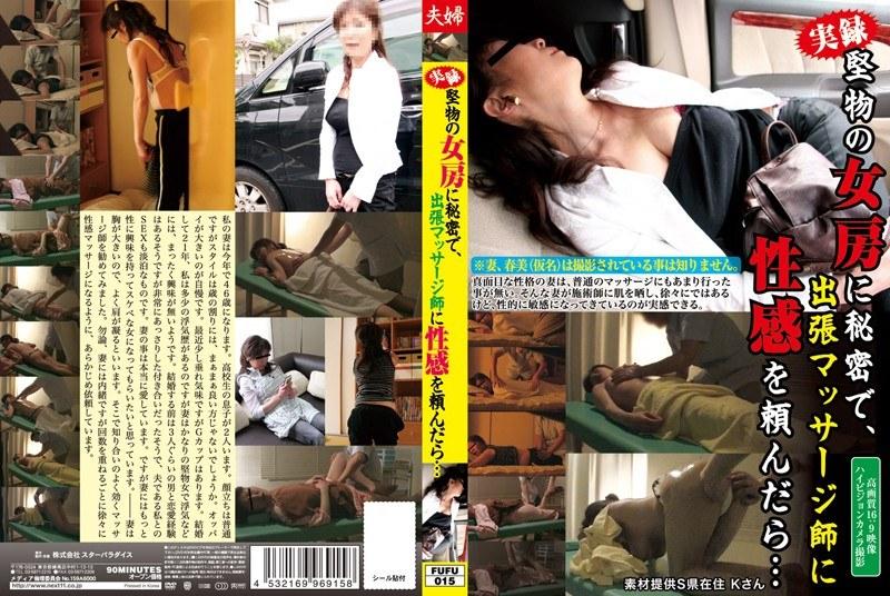 人妻の寝取られ無料熟女動画像。実録 堅物の女房に秘密で、出張マッサージ師に性感を頼んだら…