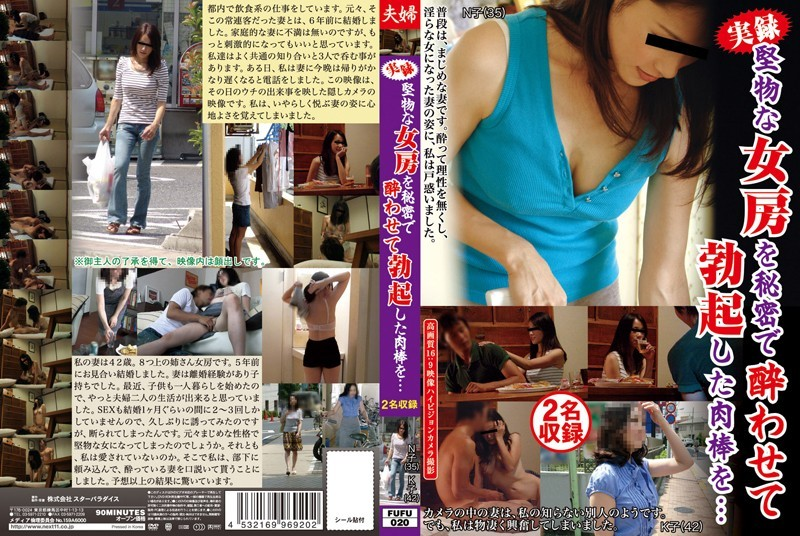 泥酔の人妻ののぞき無料熟女動画像。実録 堅物な女房を秘密で酔わせて勃起した肉棒を…