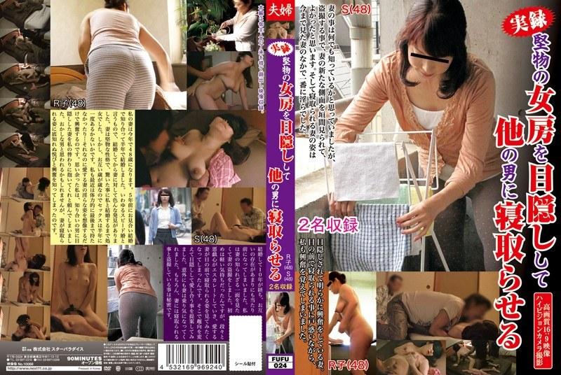 熟女の盗撮無料動画像。実録 堅物の女房を目隠しして他の男に寝取らせる R子(48)S(48)