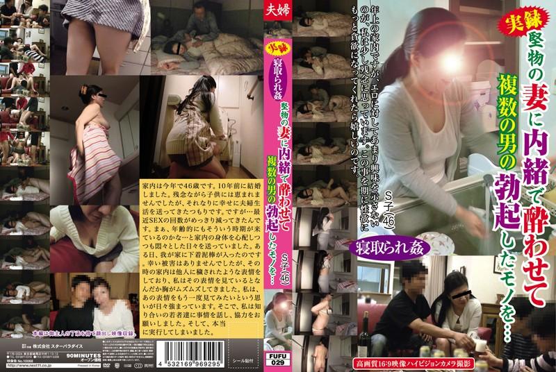 人妻の寝取り無料熟女動画像。実録 寝取られ姦 堅物の妻に内緒で酔わせて複数の男の勃起したモノを… S子(46)