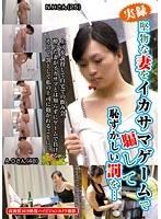(h_254fufu00040)[FUFU-040] 実録 堅物な妻をイカサマゲームで騙して恥ずかしい罰を… ダウンロード