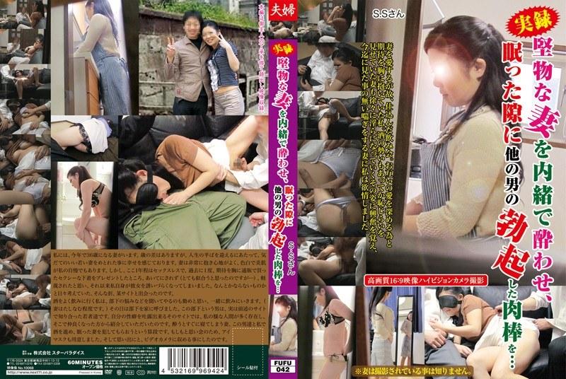 泥酔の人妻ののぞき無料熟女動画像。実録 堅物な妻を内緒で酔わせ、眠った隙に他の男の勃起した肉棒を… S.Sさん