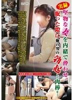 (h_254fufu00042)[FUFU-042] 実録 堅物な妻を内緒で酔わせ、眠った隙に他の男の勃起した肉棒を… S.Sさん ダウンロード