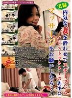 (h_254fufu00051)[FUFU-051] 実録 内気な妻を酔わせてスポーツジムインストラクターの先生にマッサージをお願いしたら… Y子 ダウンロード