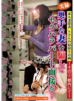 (h_254fufu00070)[FUFU-070] 素人妻帯者 Sさんの寝取り計画 〜その1 都内にて〜 奥手な妻を騙してセクハラパート面接を… ダウンロード