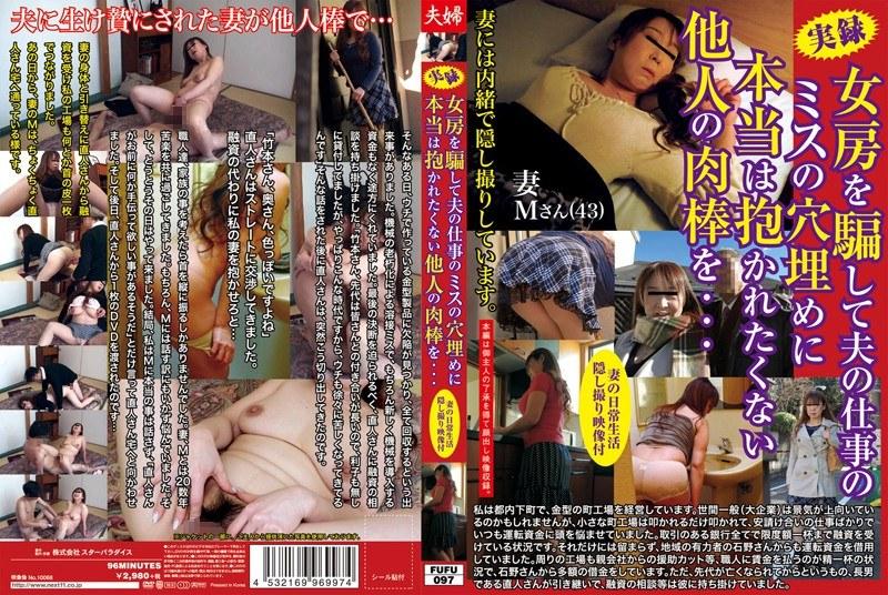 熟女、石野真奈美出演の盗撮無料動画像。実録 女房を騙して夫の仕事のミスの穴埋めに本当は抱かれたくない他人の肉棒を…
