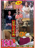 (h_254fufu00103)[FUFU-103] 他人に抱かれ悶える妻が見たい夫の寝取らせ計画 DX180分 妻には全て内緒です。 ダウンロード