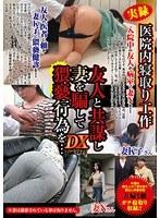 (h_254fufu00109)[FUFU-109] 医院内寝取り工作 友人と共謀し妻を騙して猥褻行為を…DX ダウンロード