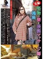 (h_254fufu00111)[FUFU-111] 堅物の妻を猥褻マッサージ師に施術させたら… 若月美和 ダウンロード