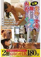 (h_254fufu00112)[FUFU-112] 堅物な女房を酔わせて他人の勃起したモノを…2家族収録寝取らせDX180分 ダウンロード