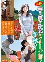 (h_254fufu00115)[FUFU-115] 美人妻が性感マッサージ師の手業で… ダウンロード
