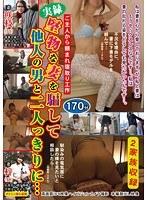 (h_254fufu00116)[FUFU-116] ご主人から頼まれ寝取り工作 堅物な妻を騙して他人の男と二人っきりに… ダウンロード