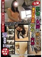 (h_254fufu00125)[FUFU-125] 堅物の女房を酔わせて密かに友人の勃起した肉棒を…潤(仮名) ダウンロード