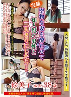 (h_254fufu00129)[FUFU-129] 実録 堅物な妻を酔わせて知人役の男性と二人きりにしたら…絵美子(仮名) ダウンロード