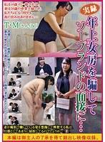 (h_254fufu00131)[FUFU-131] 実録 年上女房を騙してソープランドの面接に…T.Mさん(50) ダウンロード