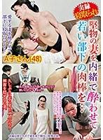 実録寝取られ堅物の妻を内緒で酔わせて若い部下の肉棒を…A子さん(48)【fufu-169】