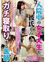 「入院中の女子大生を彼氏からガチ寝取りする医師 松浦ゆきな」のパッケージ画像