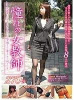 (h_254ghat00109)[GHAT-109] 憧れの女教師 放課後にひとりのオンナとして股を開くのは罪なのか?何なのか! 270分 ダウンロード