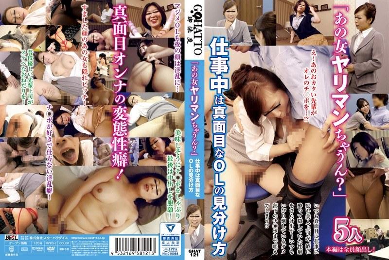 泥酔のOL、杉浦夏希出演のフェラ無料熟女動画像。「あの女ヤリマンちゃうん?」仕事中は真面目なOLの見分け方