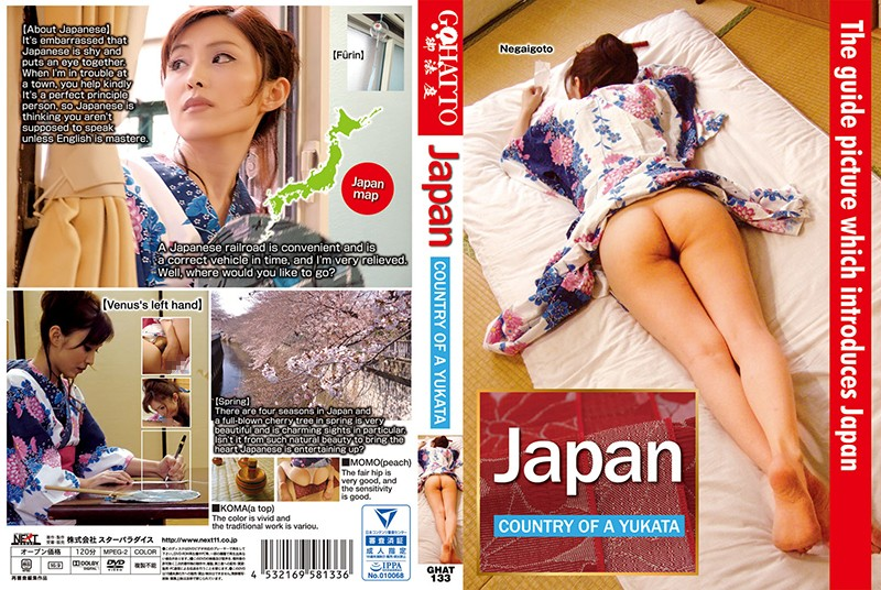 浴衣の彼女の無料動画像。Japan COUNTRY OF A YUKATA