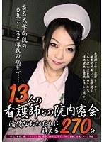 (h_254himt00004)[HIMT-004] 13人の看護師との院内密会 清楚なおねだりに萌える270分 ダウンロード