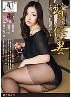 背徳妻 〜悲哀なる性処理道具〜