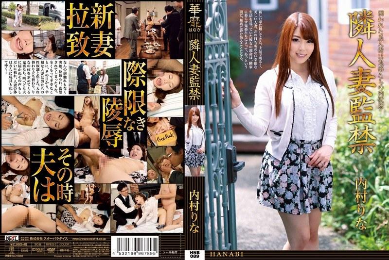 [HNB-089] 隣人妻監禁 内村りな