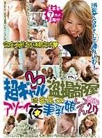 超ギャル盗撮部屋 渋谷系美乳娘のアツーイ夜 ナンパ娘りんchan 21才 ダウンロード