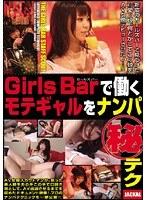Girls Barで働くモテギャルをナンパ(秘)テク ダウンロード