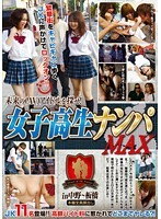 女子校生ナンパMAX ダウンロード
