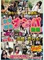 いきなり¥交!即金編。JKマ●コは高値で売れる!女子校生ナンパ動画