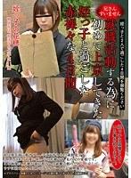 (h_254kazk00043)[KAZK-043] 就職活動する為に初めて上京してきた姪っ子と過ごした赤裸々な4日間 ダウンロード