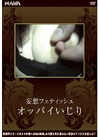 (h_254man00004)[MAN-004] 妄想フェティッシュ オッパイいじり ダウンロード