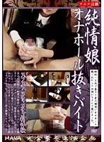 「純情娘オナホール抜きバイト」のパッケージ画像
