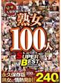 豪華大人数収録 熟女100人 SUPER BEST240分