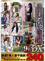 (h_254mgdn00008)[MGDN-008] 地方妻不倫巡り旅DX240分 ダウンロード