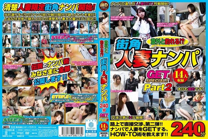 清楚の人妻、葵莉乃出演のナンパ無料熟女動画像。意外と釣れる!