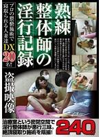(h_254mgdn00024)[MGDN-024] 熟練整体師の淫行記録DX 240分 プロの猥褻施術で寝取られる人妻達20名!! ダウンロード