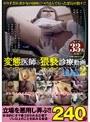 変態医師の猥褻診療動画DX2 被害者3...