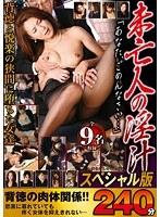 未亡人の淫汁スペシャル版240分 ダウンロード