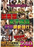 試着室で女子店員に変態猥褻強行 密室盗撮スペシャル240分 ダウンロード