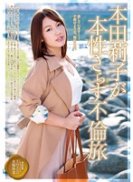 (h_254mgen00020)[MGEN-020] 本田莉子が本性さらす不倫旅 ダウンロード