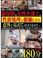 (h_254nxg00333)[NXG-333] 弱い立場を利用して献身的な女性介護士に性欲処理を懇願したら意外に応えてくれそうなので…180分13名 ダウンロード