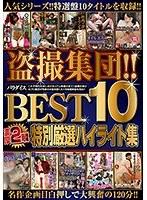 盗撮集団!!パラダイス BEST 10 濃厚 2時間 特別厳選ハイライト集 ダウンロード